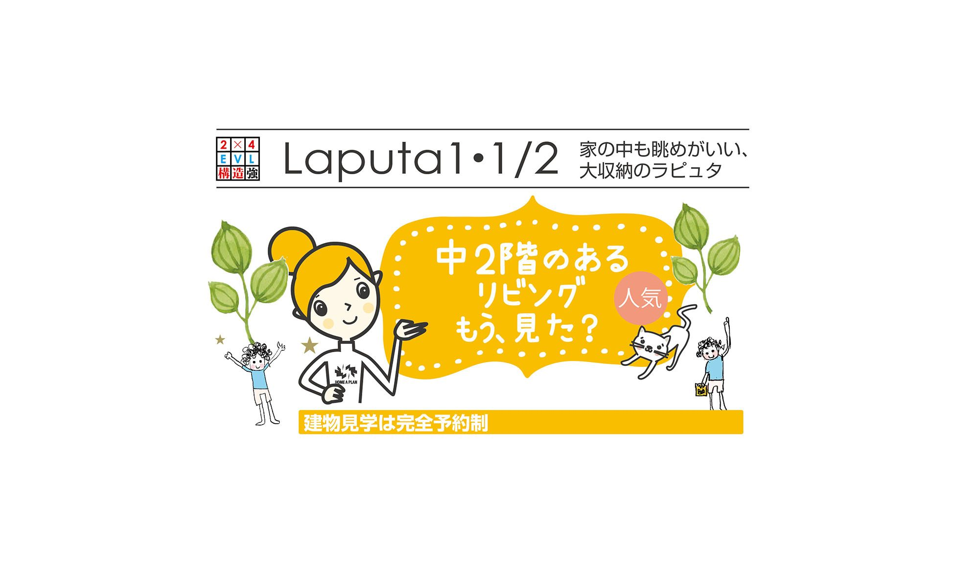 ホーム企画札幌支店